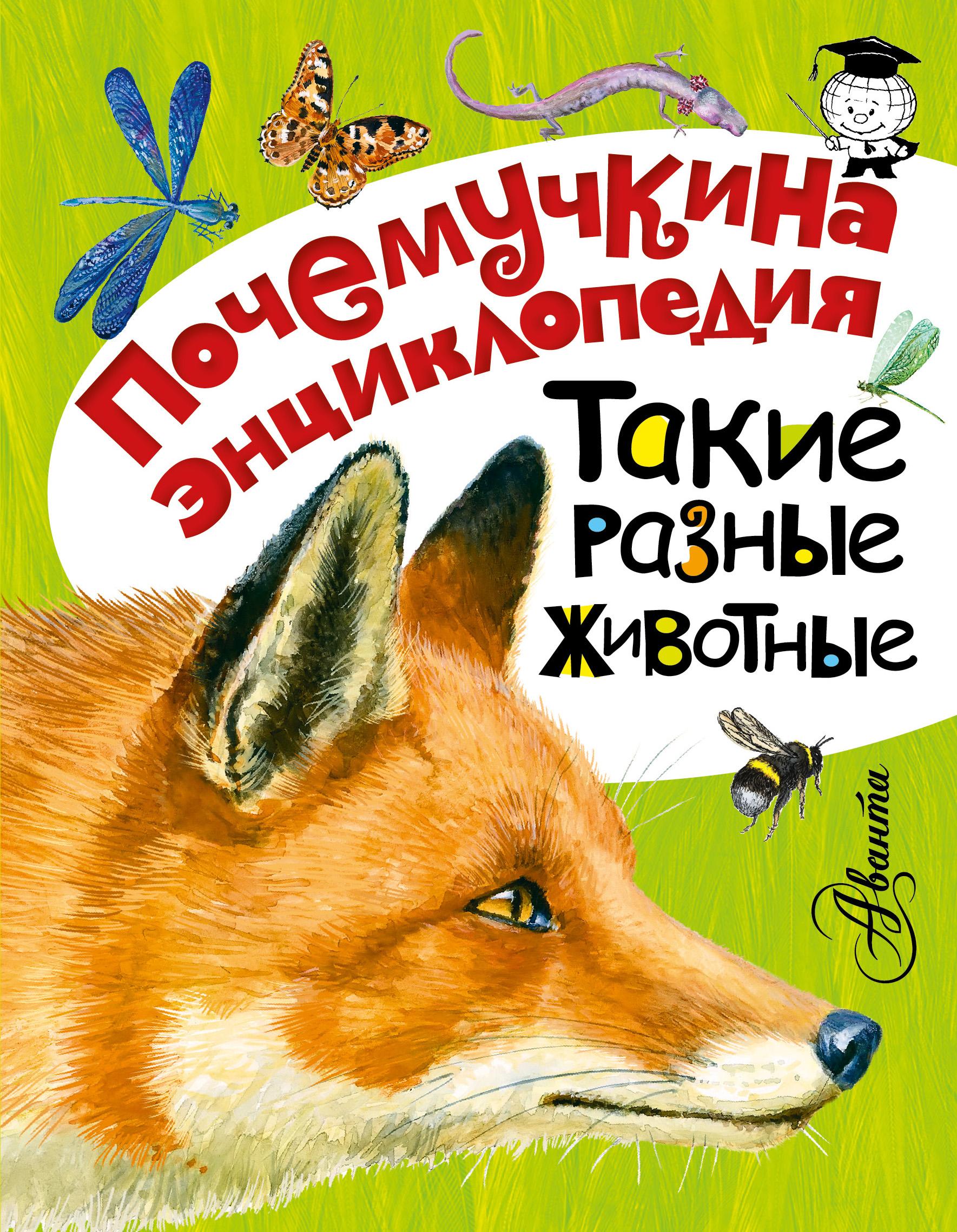 Игорь Акимушкин Такие разные животные неволина е а щелкунчик и другие сказки