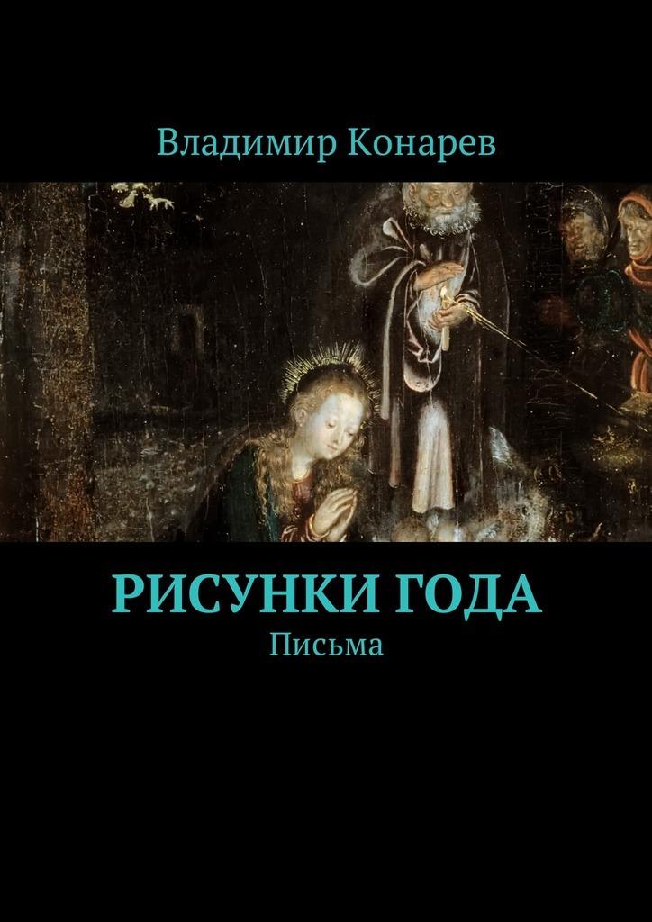 Владимир Конарев Рисункигода. Письма дорого