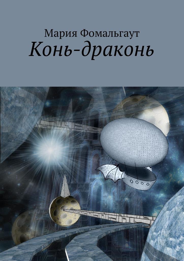 Мария Фомальгаут Конь-драконь цена
