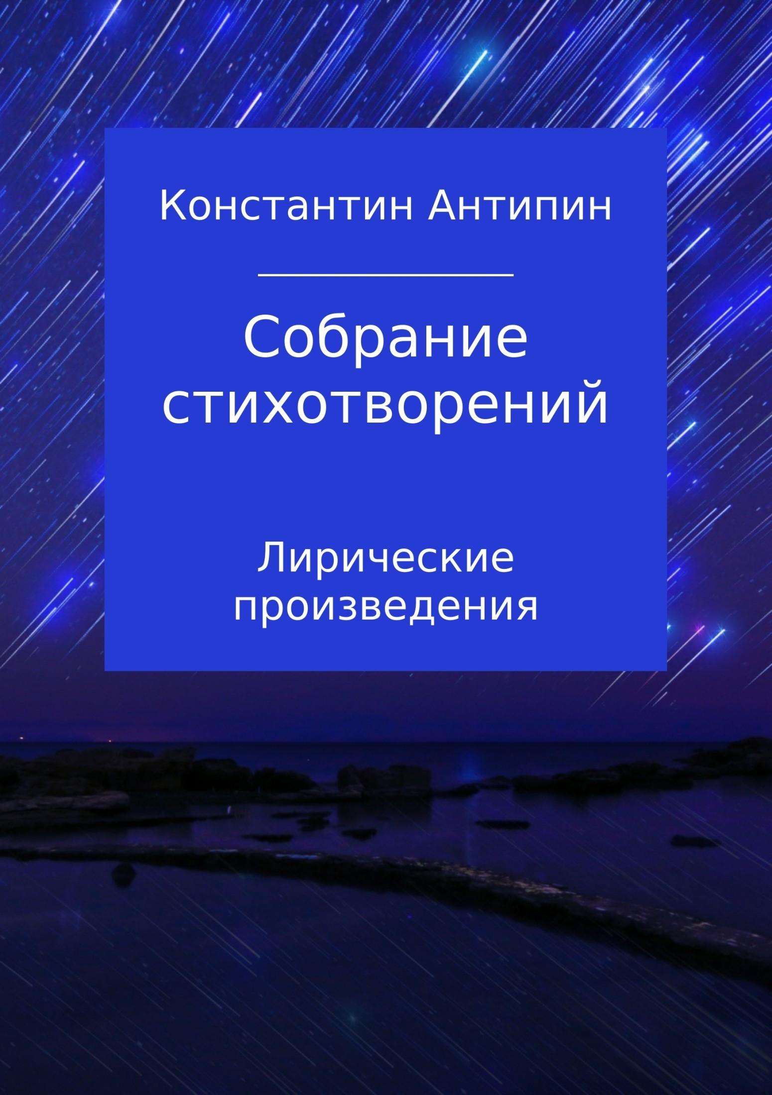 Константин Евгеньевич Антипин Собрание стихотворений александр суслов сундук собрание стихотворений