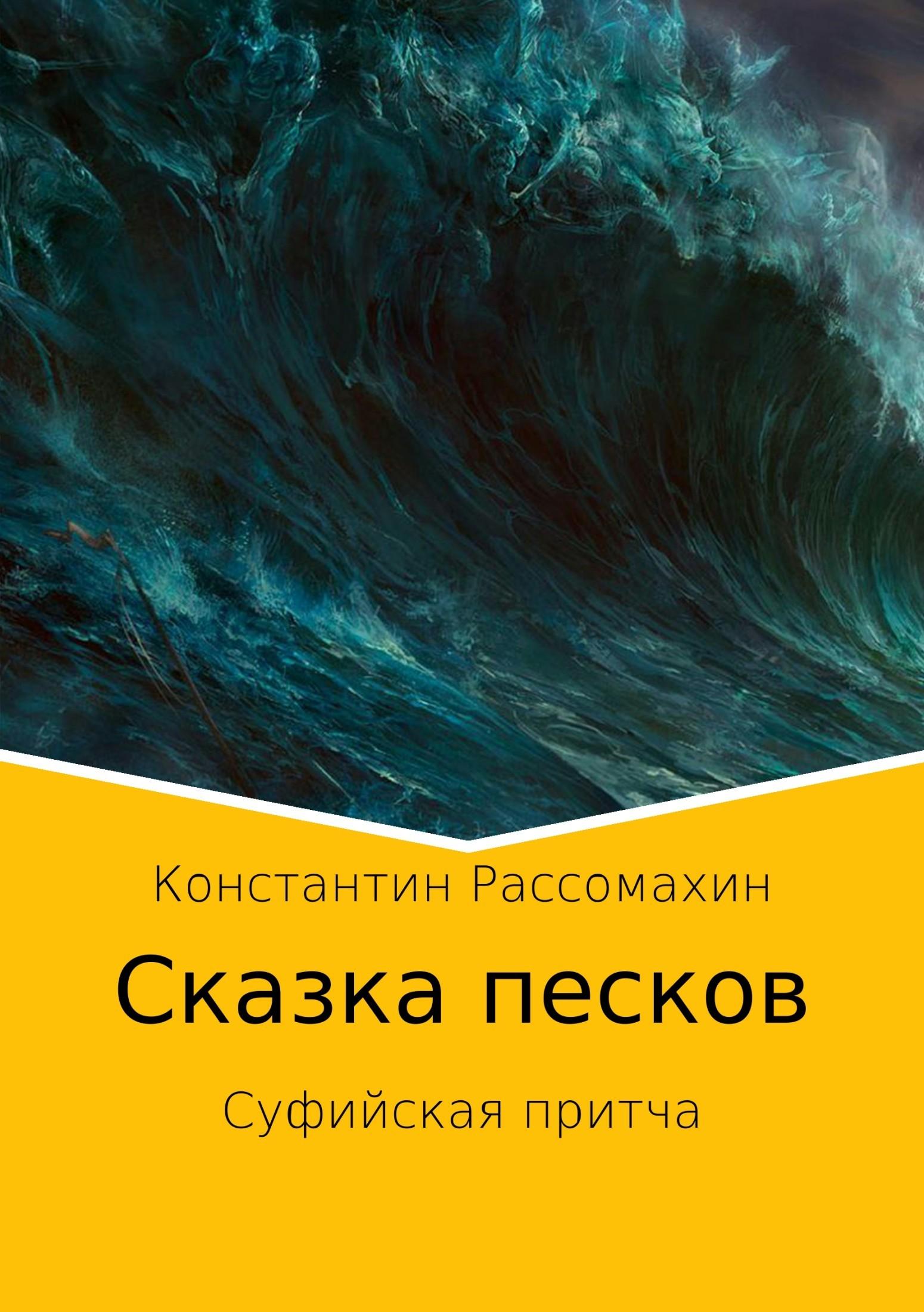 цена на Константин Александрович Рассомахин Сказка песков. Суфийская притча