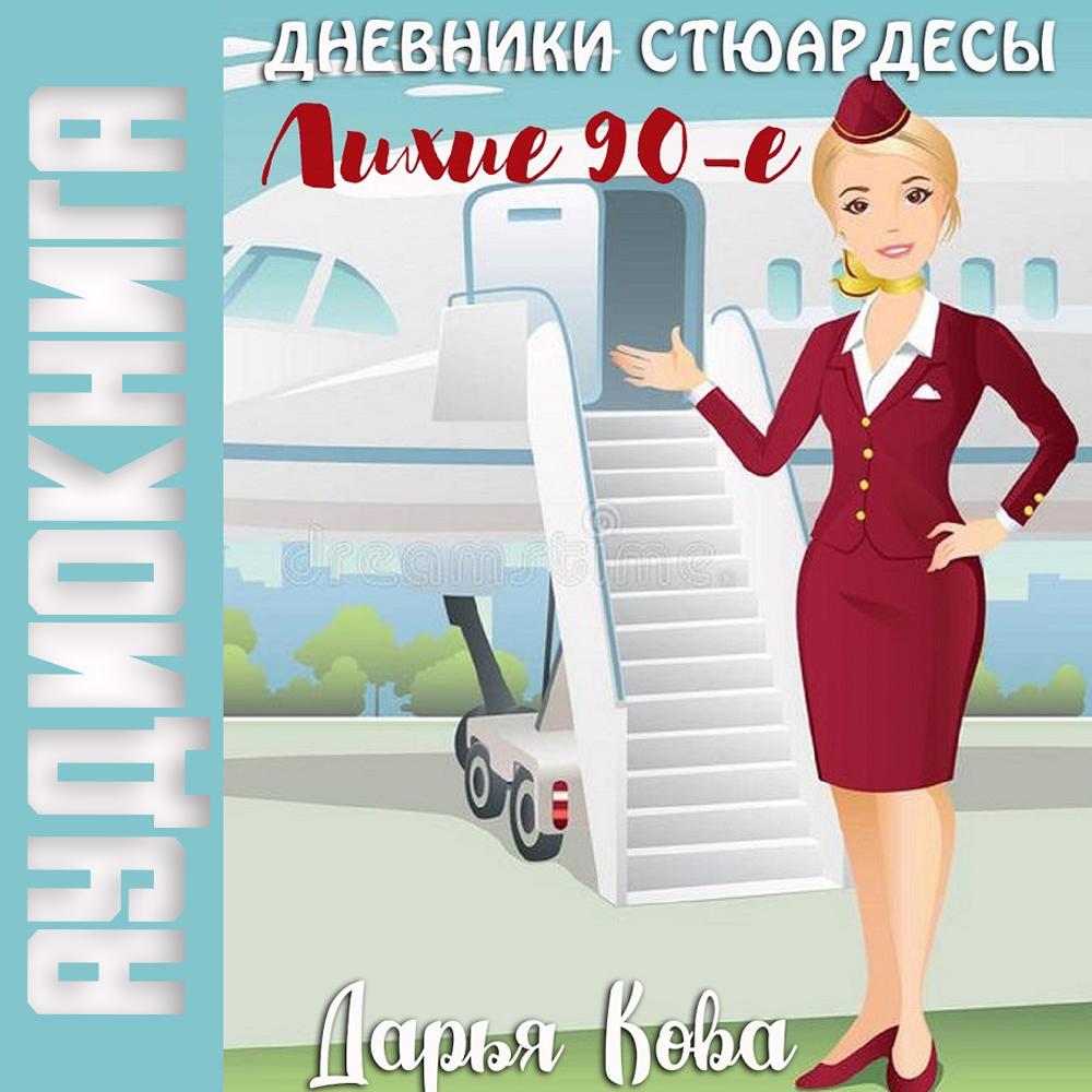 Дарья Кова Дневники стюардессы. Лихие 90-е дарья кова дневники стюардессы назад в ссср