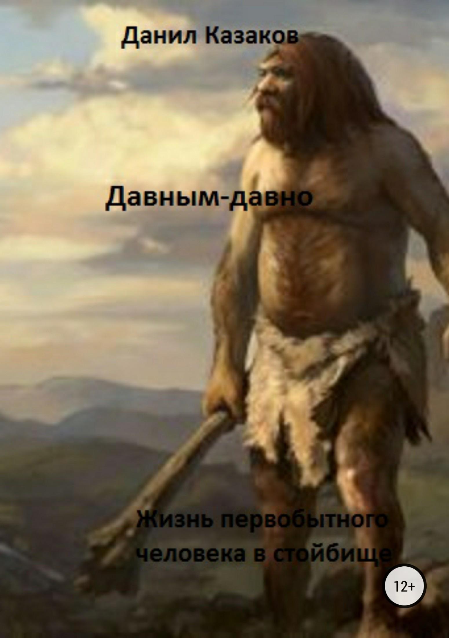 Данил Васильевич Казаков Давным-давно данил васильевич казаков монтекки и капулетти