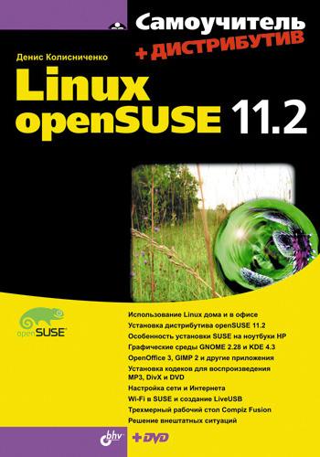 Денис Колисниченко Самоучитель Linux openSUSE 11.2