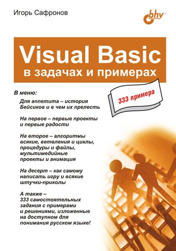 Игорь Сафронов Visual Basic в задачах и примерах игорь сафронов visual basic в задачах и примерах