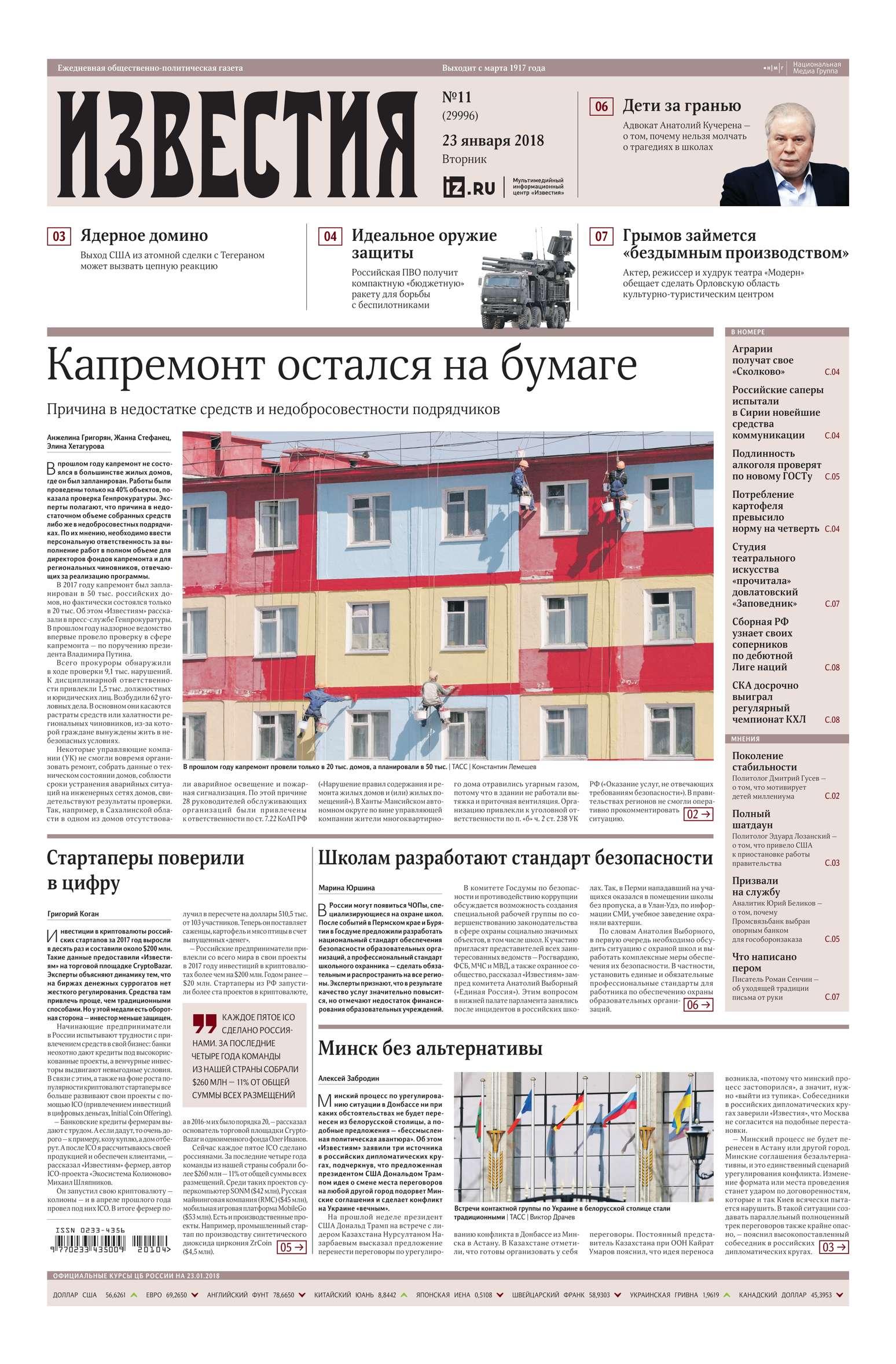 Редакция газеты Известия Izvestia 11-2018