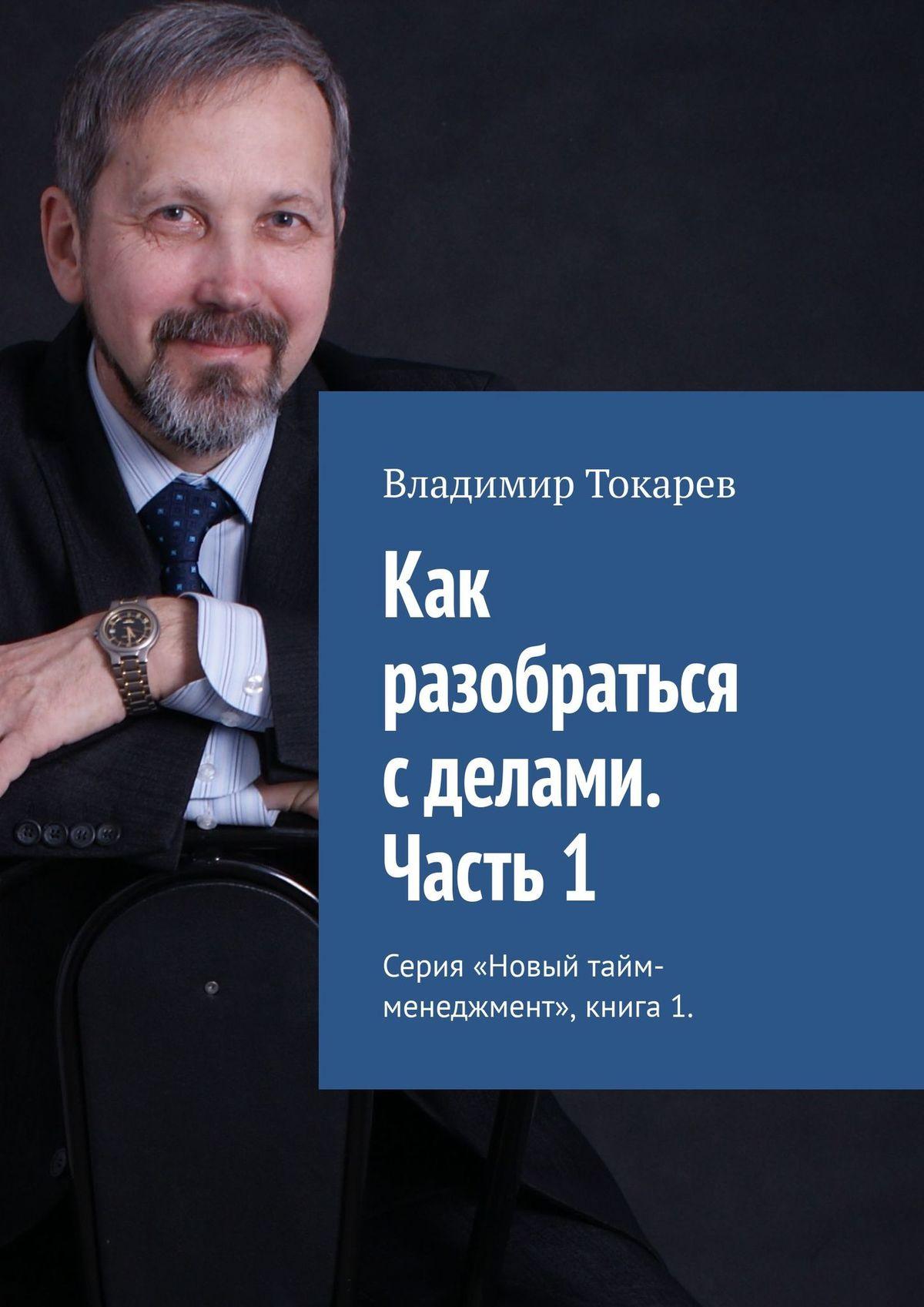 Владимир Токарев Новый тайм-менеджмент – №1 (3). Специальный выпуск журнала: приложение к видеопрактикуму