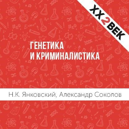 Александр Соколов Генетика и криминалистика балашов д н криминалистика 6 e изд