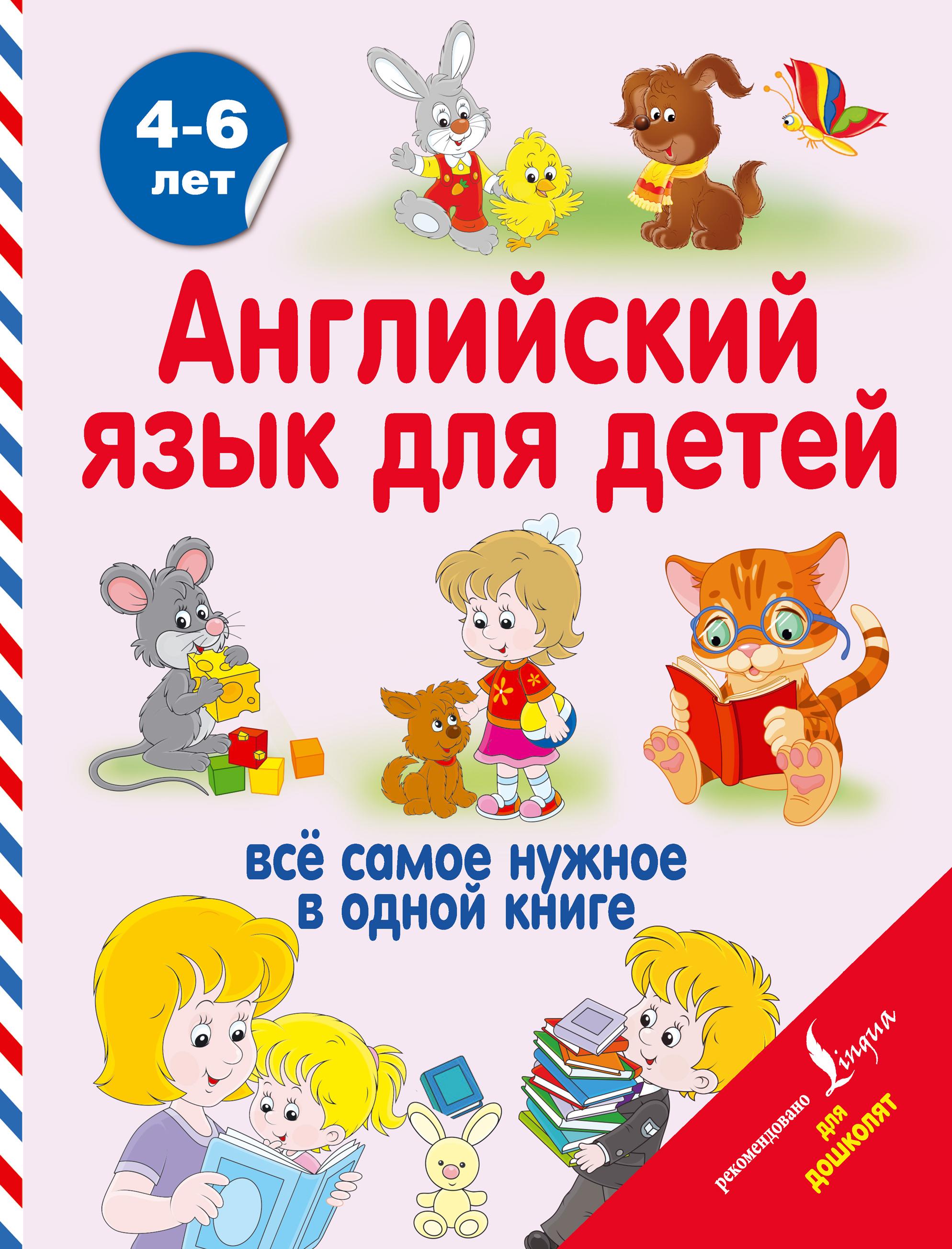 В. А. Державина Английский язык для детей