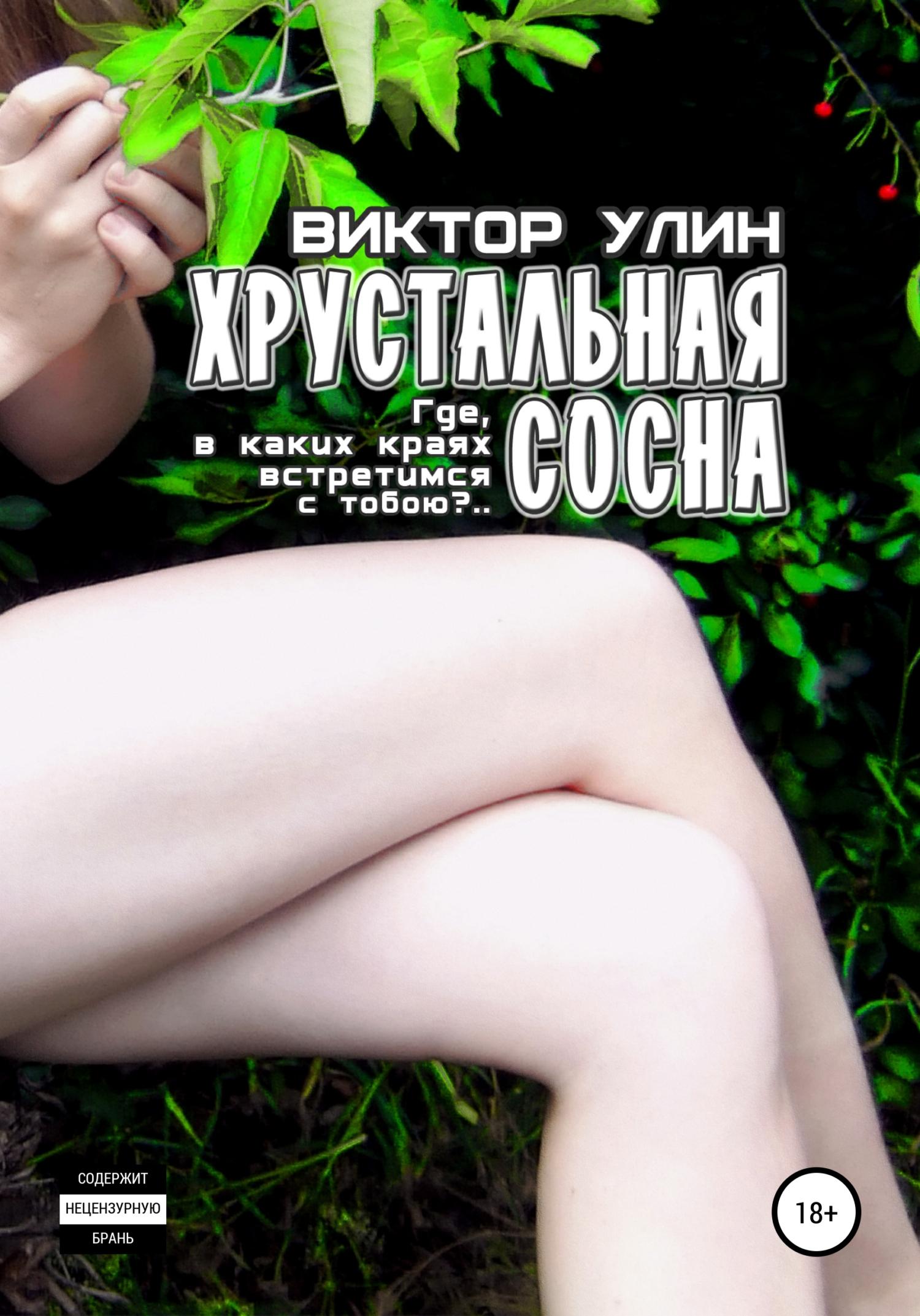 Виктор Улин Хрустальная сосна цены онлайн