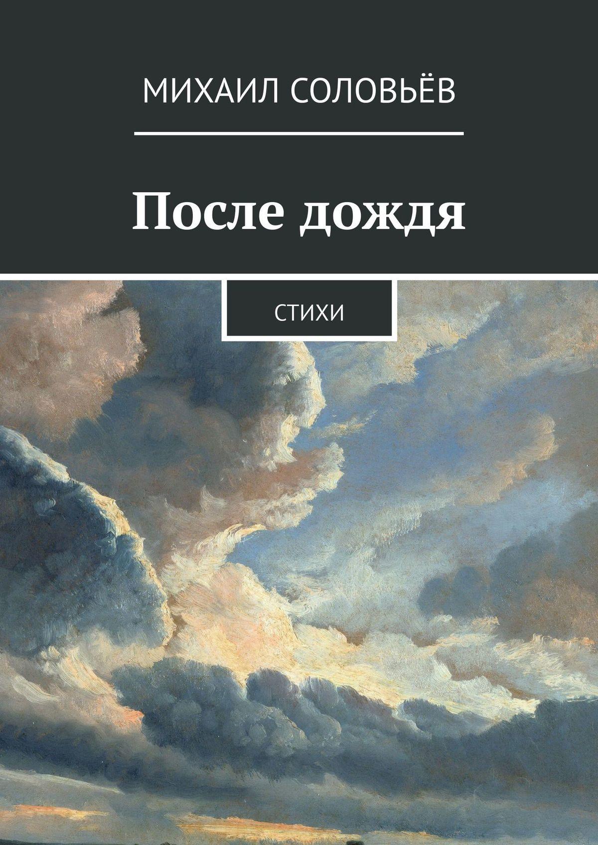 Михаил Соловьёв После дождя. Стихи