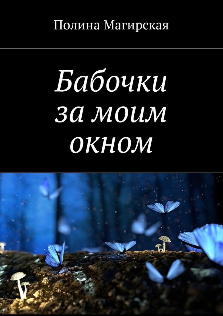 Бабочки за моим окном