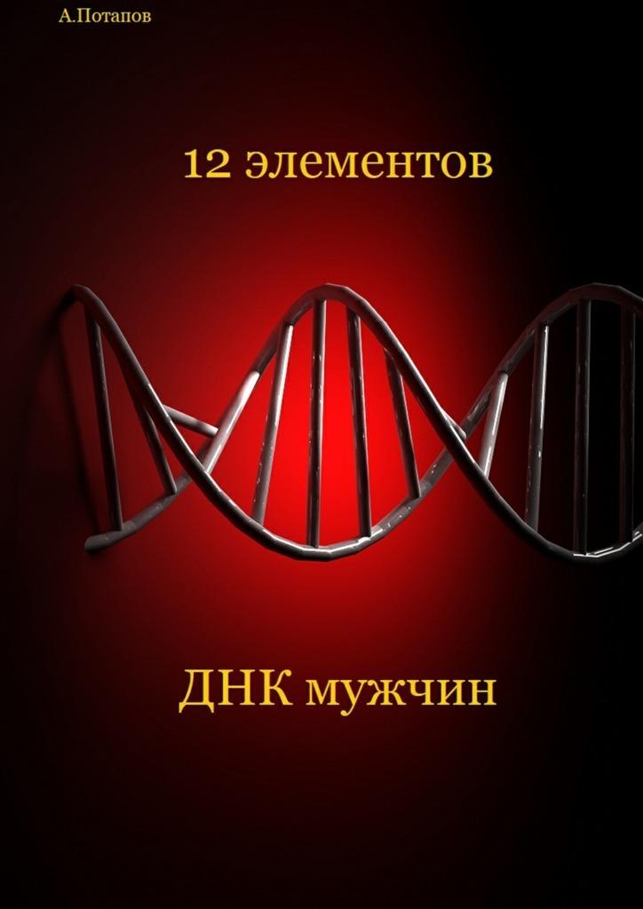 Андрей Разумович Потапов 12 элементов ДНК мужчин. Об этом надо знать каждой женщине магнитная игра the purple cow реверси