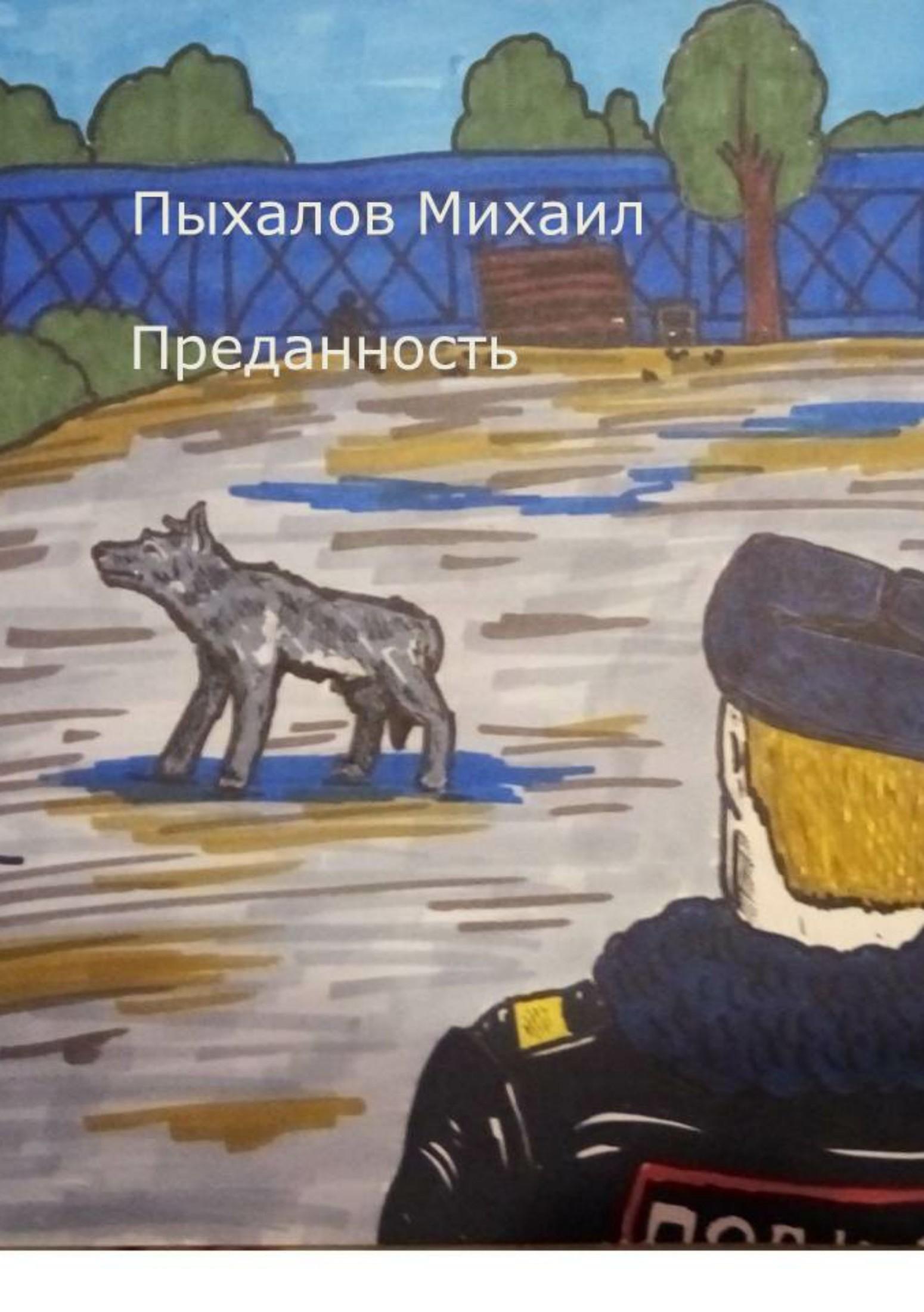 Михаил Пыхалов Преданность аркадий степной верой и правдой