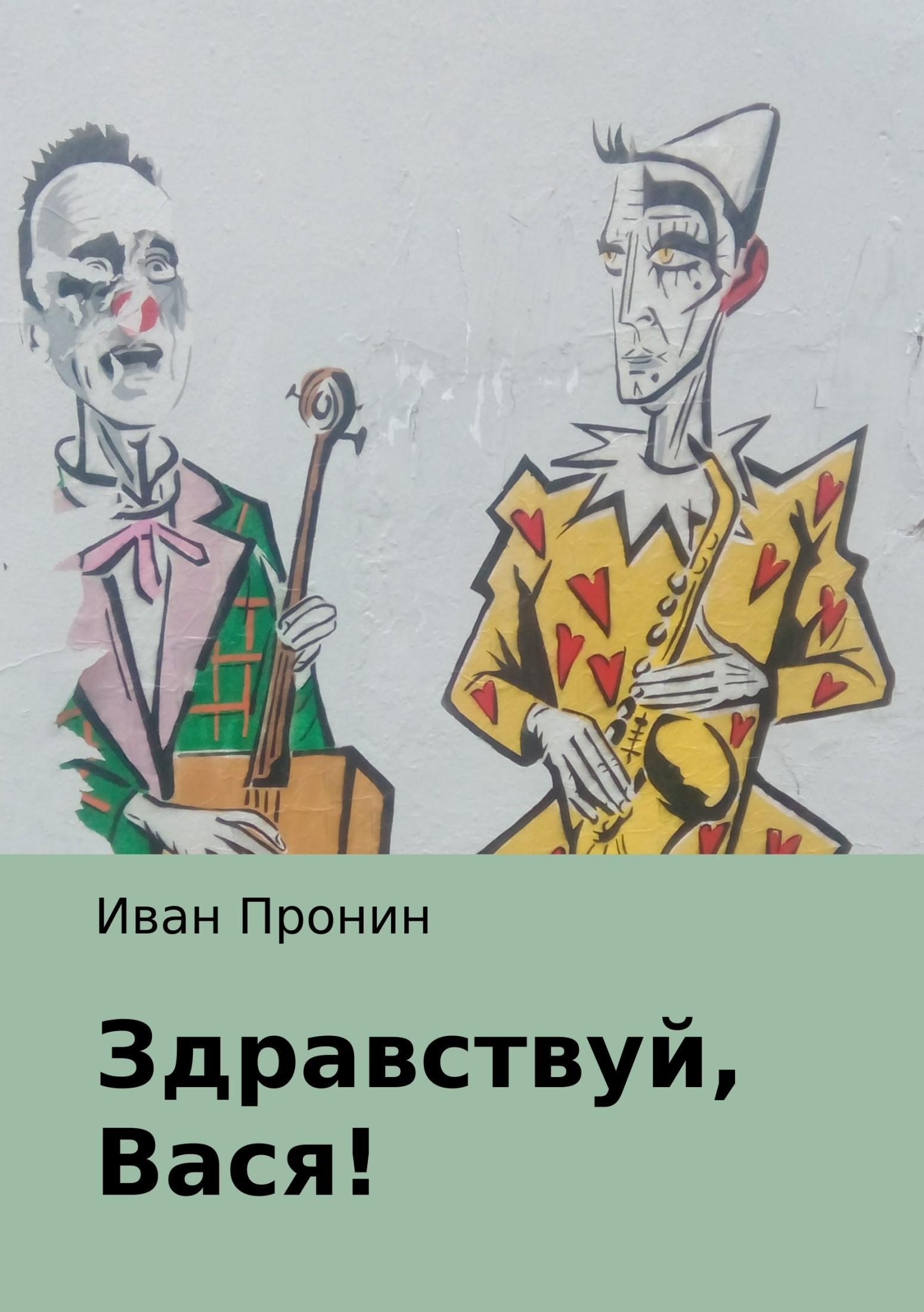 Иван Пронин Здравствуй, Вася! пронин в фотография с прицелом
