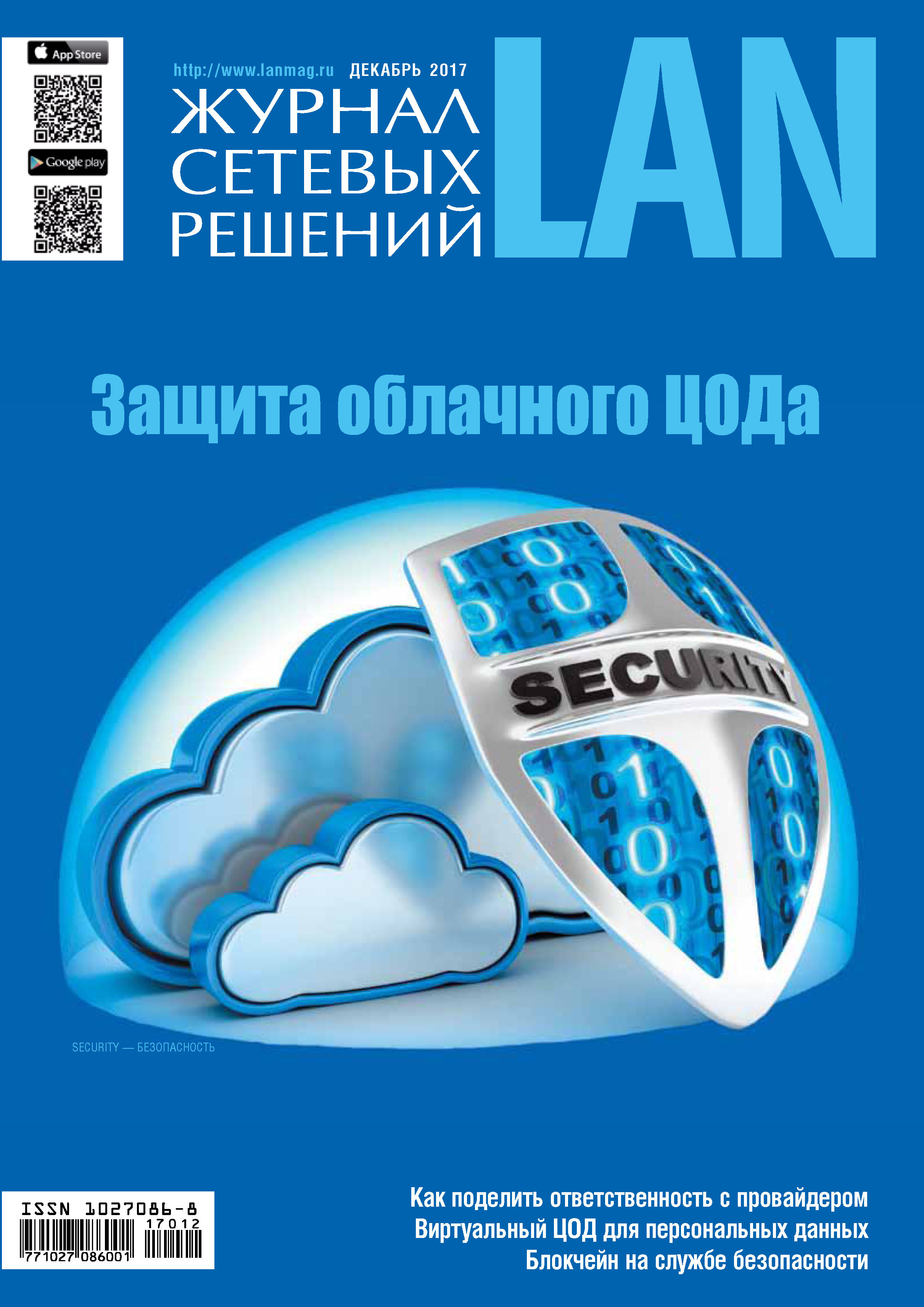 Открытые системы Журнал сетевых решений / LAN №12/2017 цены