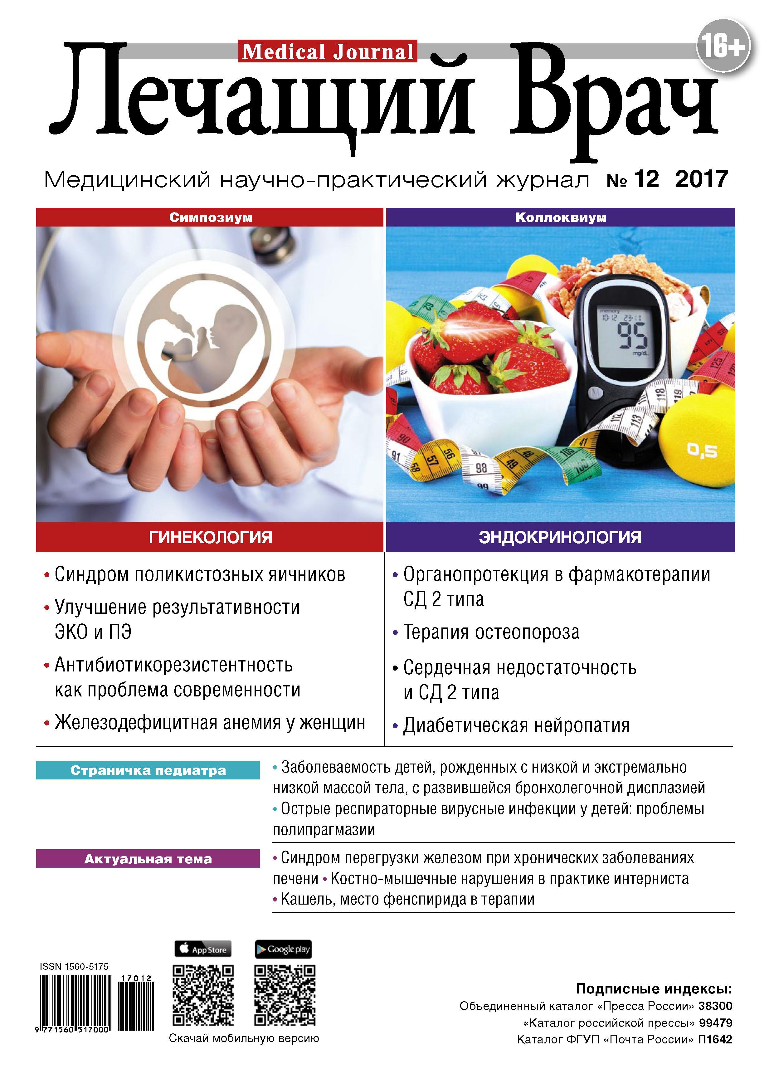 Открытые системы Журнал «Лечащий Врач» №12/2017