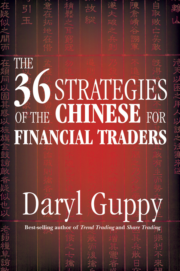 Daryl Guppy The 36 Strategies of the Chinese for Financial Traders daryl guppy the 36 strategies of the chinese for financial traders