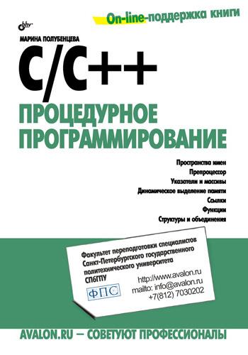 Марина Полубенцева C/C++. Процедурное программирование все цены
