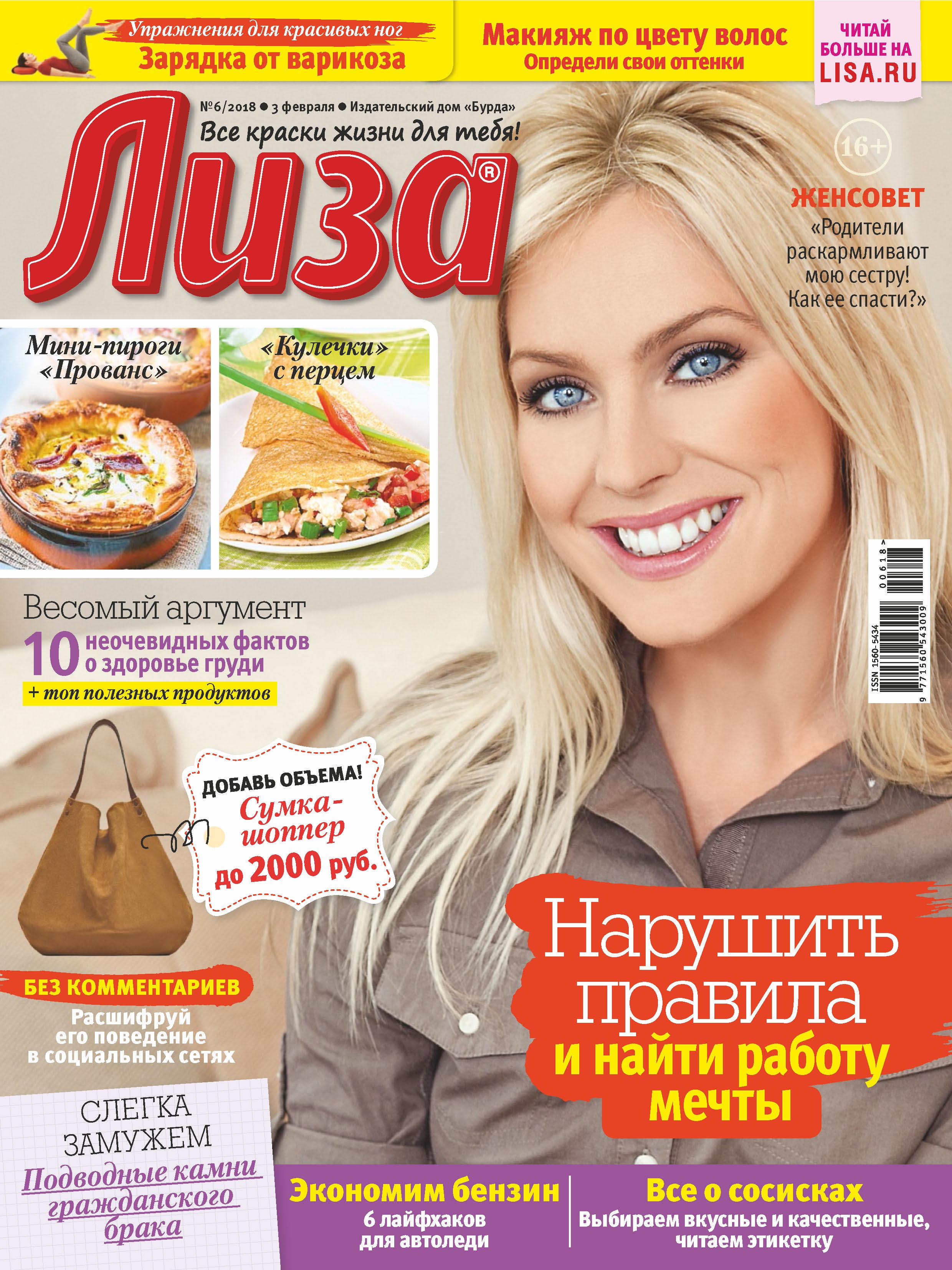 Отсутствует Журнал «Лиза» №06/2018 отсутствует журнал лиза 20 2018
