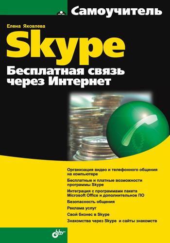 Елена Яковлева Самоучитель Skype. Бесплатная связь через Интернет бесплатные звонки через интернет skype и не только cd