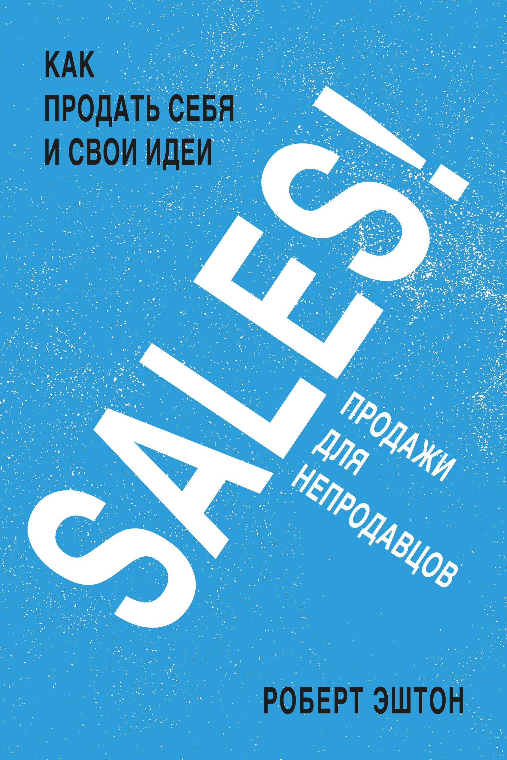 Обложка книги SALES! Продажи для непродавцов