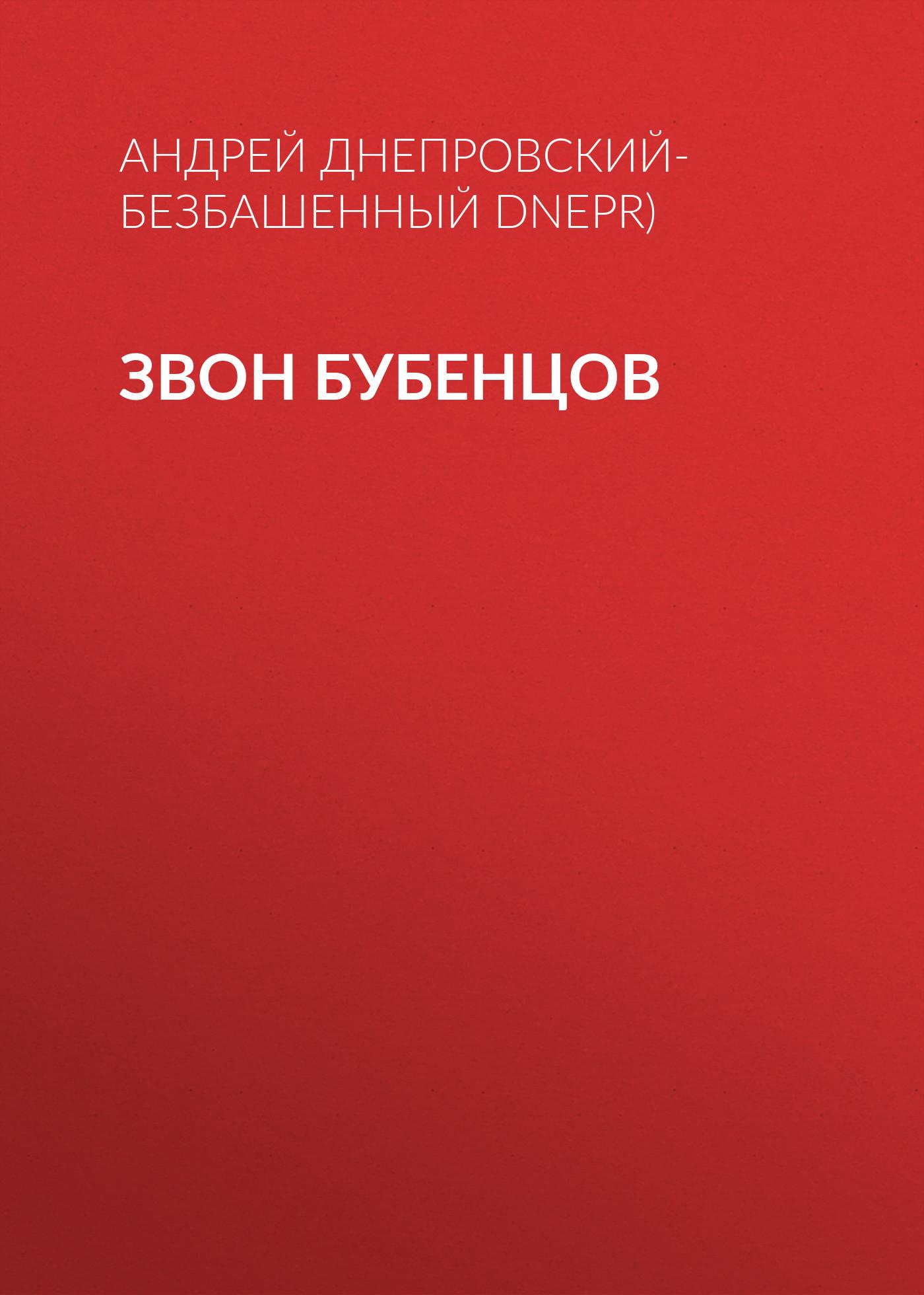 Андрей Днепровский-Безбашенный (A.DNEPR) Звон бубенцов цена