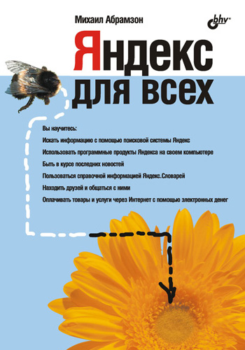Михаил Абрамзон Яндекс для всех