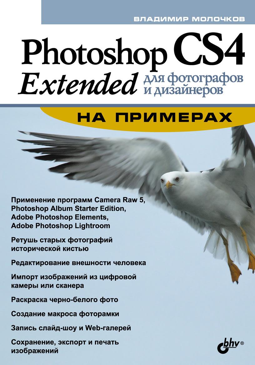 цены Владимир Молочков Photoshop CS4 Extended для фотографов и дизайнеров на примерах