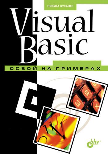 Никита Культин Visual Basic. Освой на примерах игорь сафронов visual basic в задачах и примерах