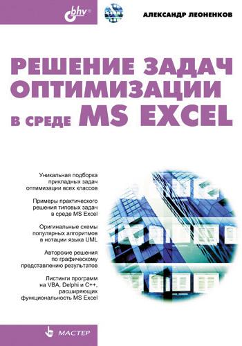 Александр Леоненков Решение задач оптимизации в среде MS Excel муталлим муталлимов und фикрет алиев методы решения задач оптимизации при эксплуатации нефтяных скважин