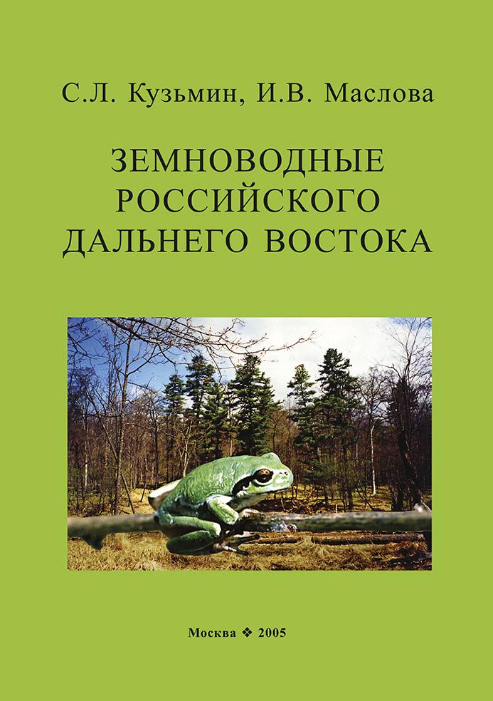 Земноводные российского Дальнего Востока_С. Л. Кузьмин