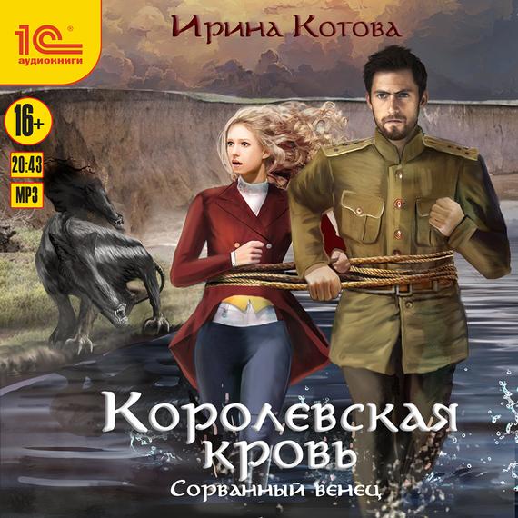 Ирина Котова Королевская кровь. Сорванный венец цена