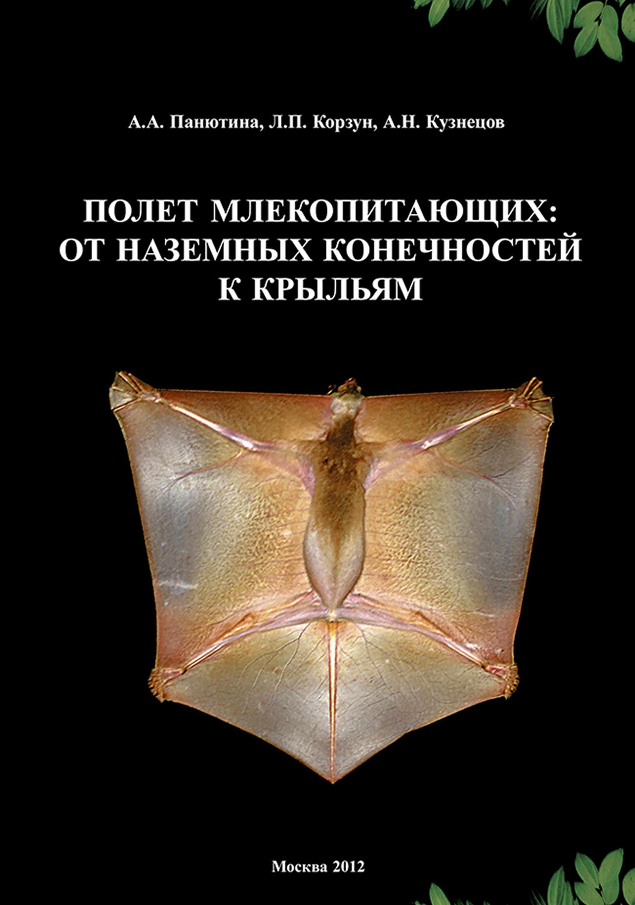 А. А. Панютина Полет млекопитающих: от наземных конечностей к крыльям а н гилёв асимметрия использования конечностей у млекопитающих