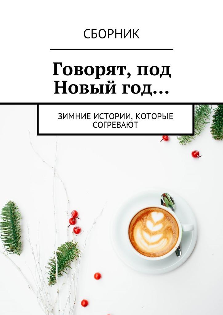 Фото - Анна Иванова Говорят, под Новый год… Зимние истории, которые согревают худи print bar новый год 2017