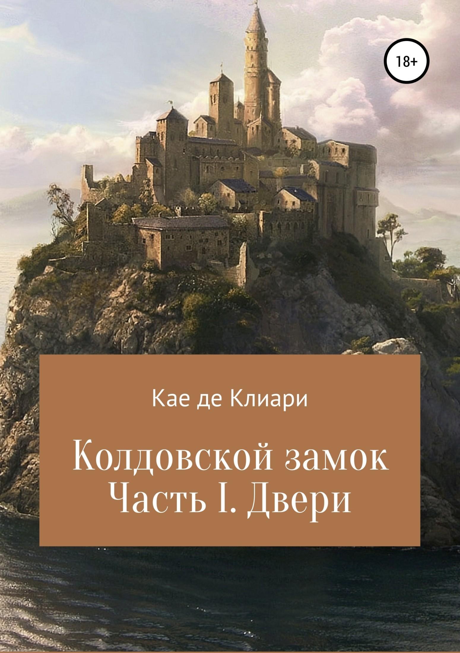 цена на Кае де Клиари Колдовской замок. Часть I. Двери