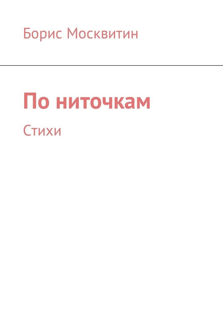Борис Москвитин По ниточкам. Стихи