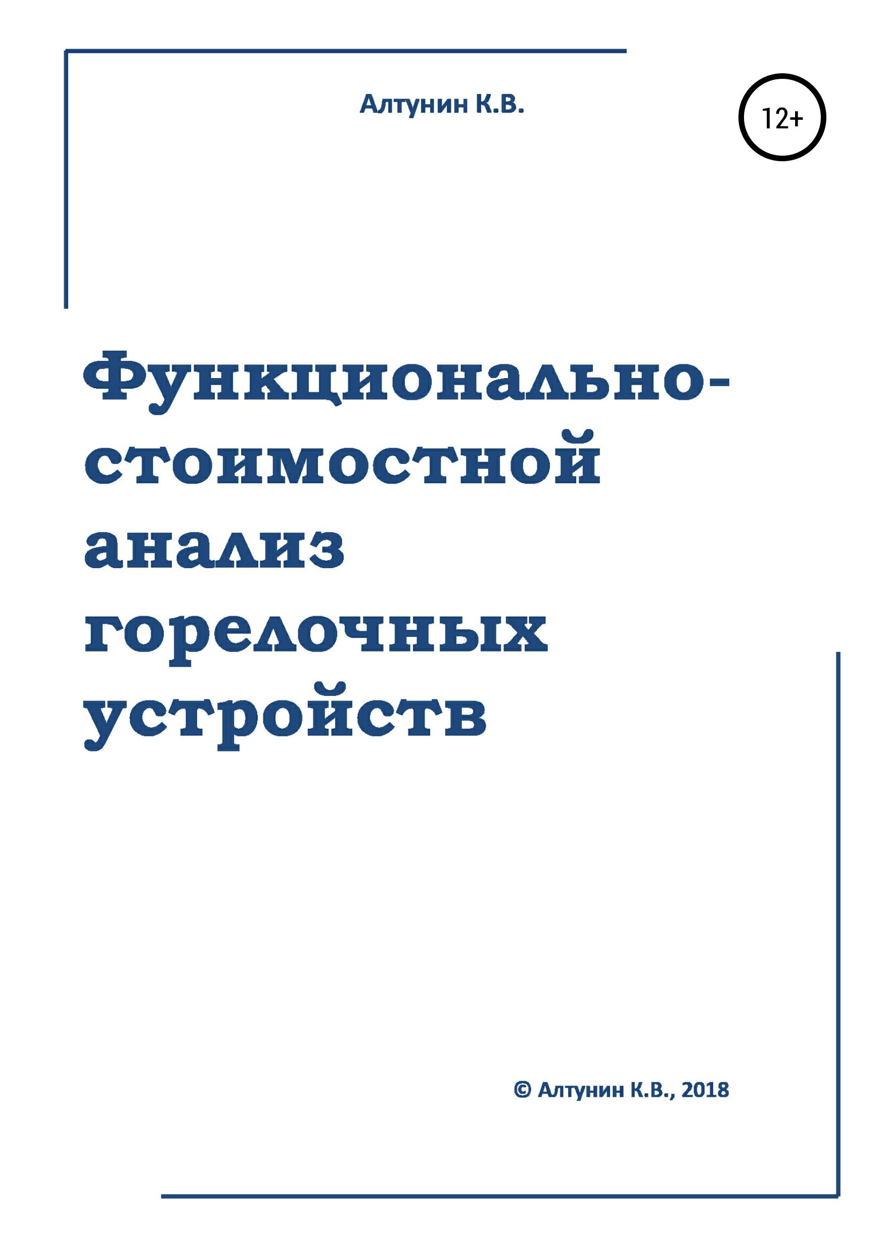 Константин Витальевич Алтунин Функционально-стоимостной анализ горелочных устройств