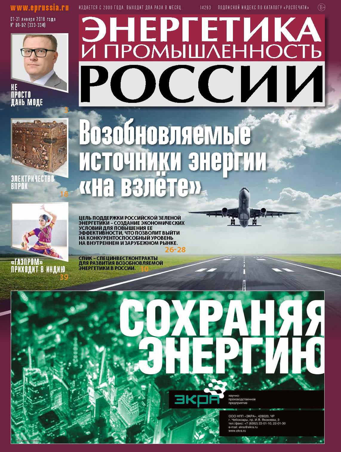 Отсутствует Энергетика и промышленность России №01–02 2018