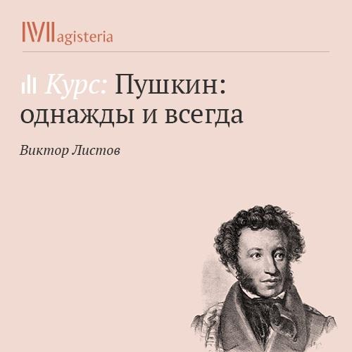 Виктор Листов Роман в стихах «Евгений Онегин». Часть 1