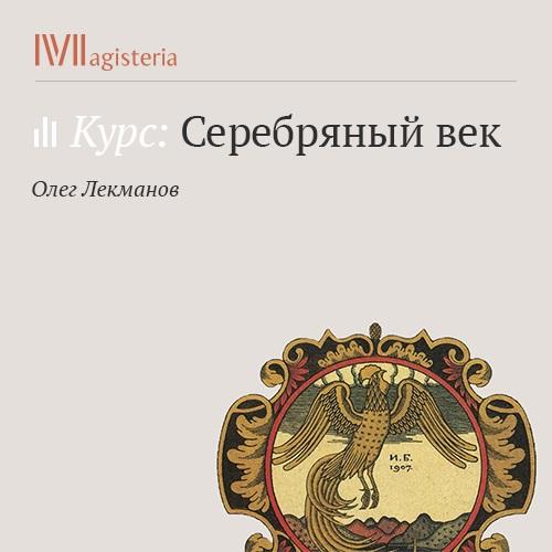 Олег Лекманов Велимир Хлебников
