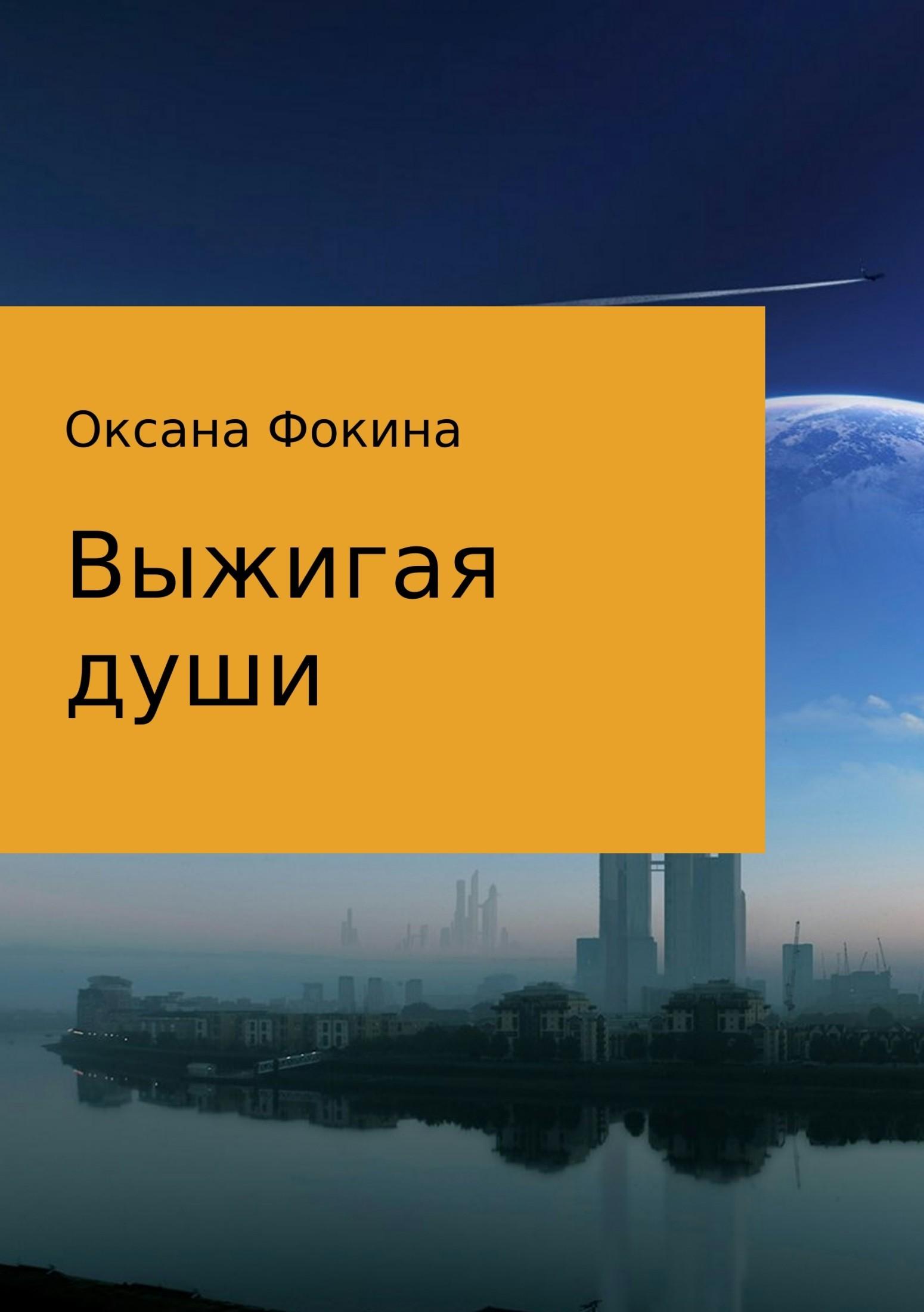 купить Оксана Владимировна Фокина Выжигая души дешево