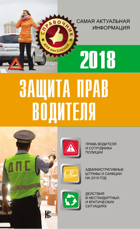 Отсутствует Защита прав водителя 2018
