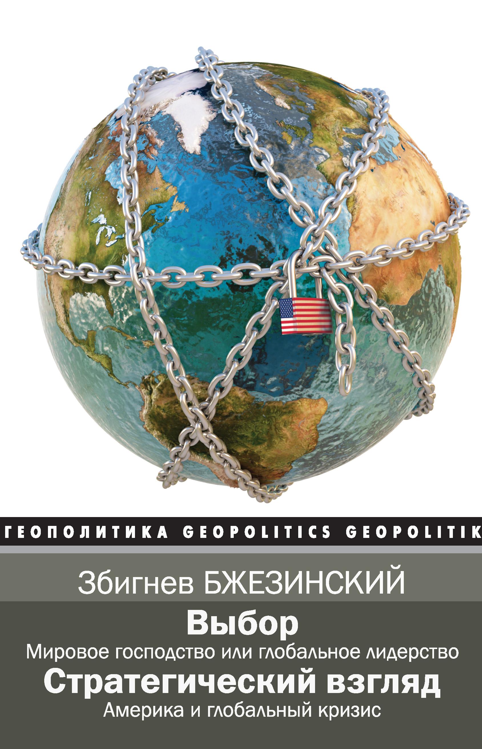 цены на Збигнев Бжезинский Выбор. Стратегический взгляд (сборник)  в интернет-магазинах