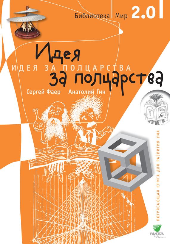 Анатолий Гин Идея за полцарства! полцарства за идею книга 4