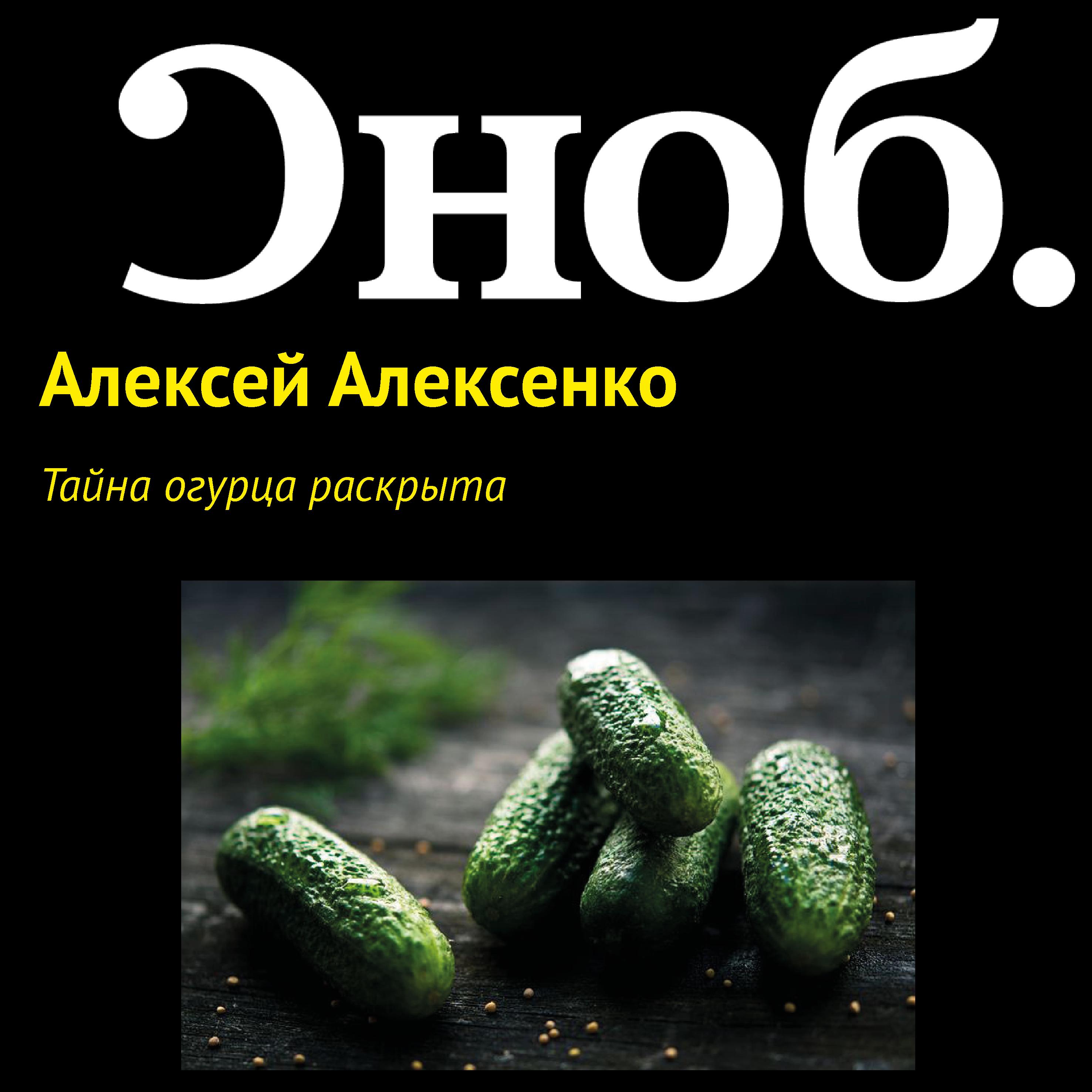 Алексей Алексенко Тайна огурца раскрыта цены онлайн