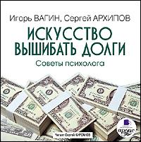 Игорь Вагин Искусство вышибать долги