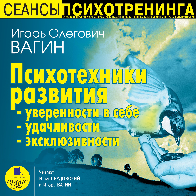 Игорь Вагин Психотехники развития уверенности в себе, удачливости, эксклюзивности