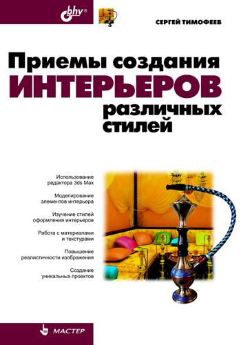 Сергей Тимофеев Приемы создания интерьеров различных стилей