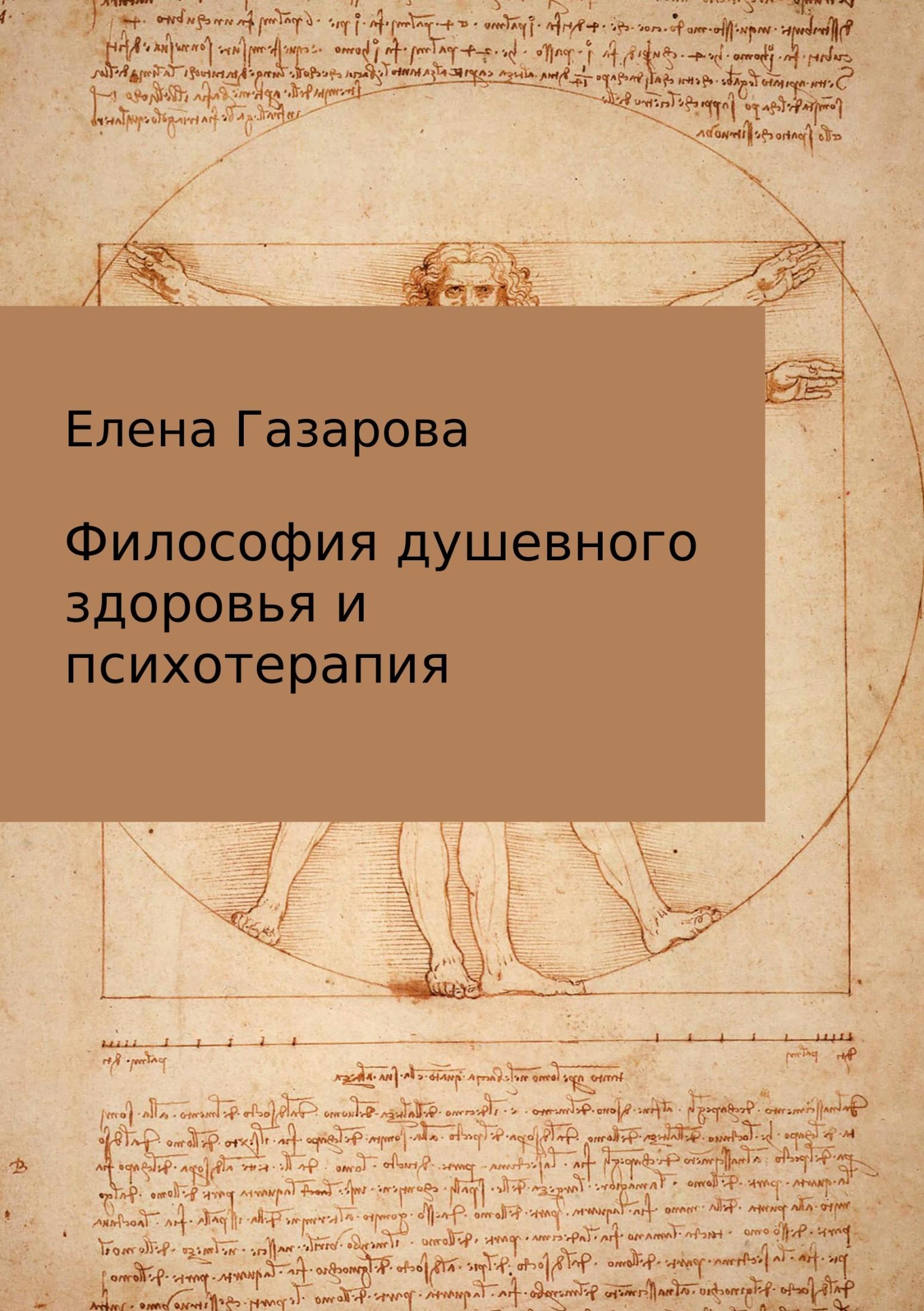Елена Эдуардовна Газарова Философия душевного здоровья и психотерапия цены онлайн